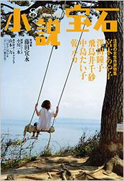 小説宝石8月号は平成26年7月22日から発売中
